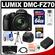 Panasonic Lumix DMC-FZ70 Digital Camera (Black) with 64GB Card + Battery + Case + 3 Filters + Tripod + HDMI Cable + Accessory Kit